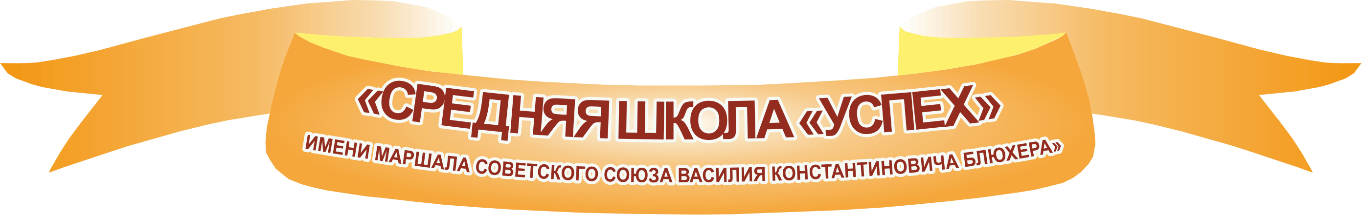 """МАОУ """"СШ""""Успех"""""""